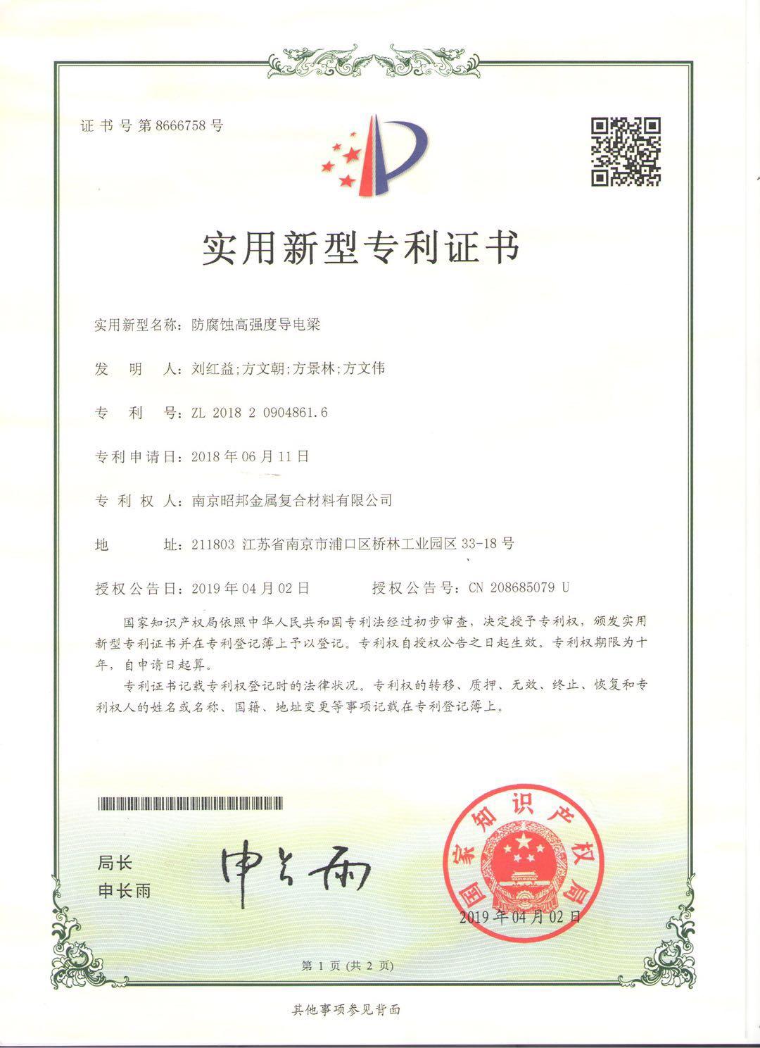 企业荣誉8